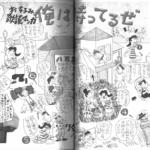Ishihara Yūjirō Ore wa matteiru-ze